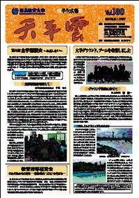 第180号(平成18年2月17日発行)