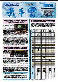 第182号(平成18年8月2日発行)