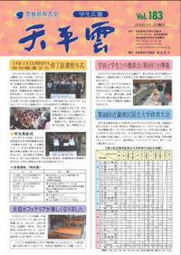 第183号(平成18年10月20日発行)
