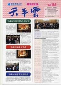 第185号 (平成19年4月20日発行)