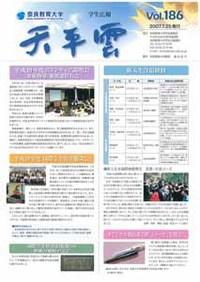 第186号(平成19年7月25日発行)
