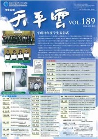第189号(平成20年4月23日発行)