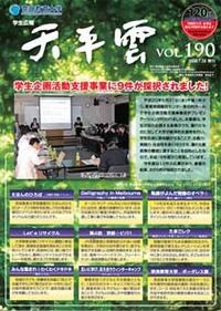 第190号(平成20年7月28日発行)