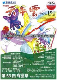 第191号(平成20年10月27日発行)