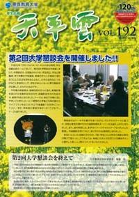 第192号(平成21年1月30日発行)