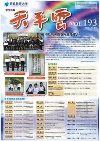 第193号 (平成21年4月30日発行)
