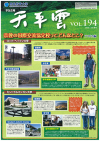 第194号(平成21年7月29日発行)