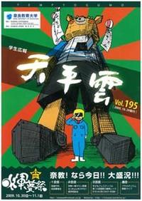 第195号(平成21年10月29日発行)