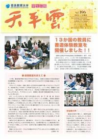 第196号(平成22年1月31日発行)