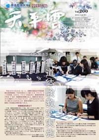 第200号(平成23年1月31日発行)