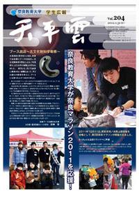 第204号(平成24年1月31日発行)