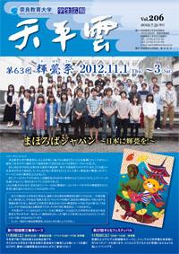 第206号(平成24年7月31日発行)