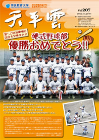 第207号(平成24年10月31日発行)