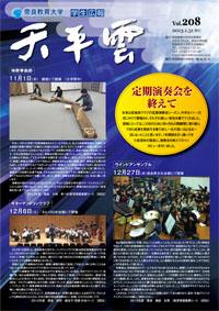 第208号(平成25年1月31日発行)