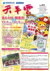 第211号(平成25年10月31日発行)