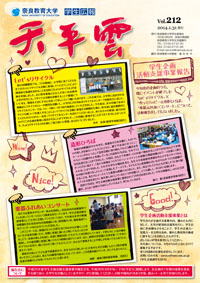 第212号(平成26年1月31日発行)