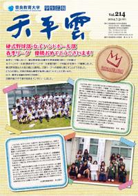 第214号(平成26年7月31日発行)