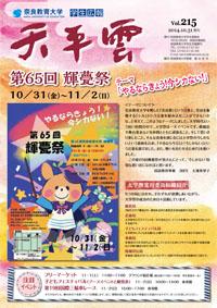 第215号(平成26年10月31日発行)