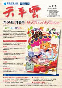 第217号(平成27年9月30日発行)