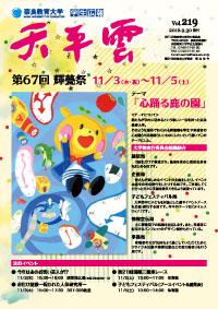 第219号(平成28年9月30日発行)