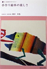 『手作り絵本の楽しさ』