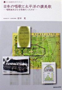 『日本の唱歌と太平洋の讃美歌』