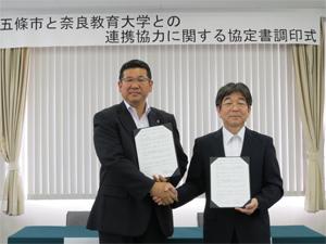 署名後に握手する加藤学長(右)と太田市長