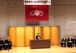 告示を述べる加藤学長