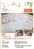 広報誌「ならやま」2017秋号を発行しました。